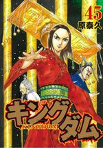 Couverture Kingdom, tome 45