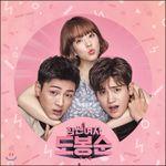Pochette 힘쎈여자 도봉순 OST (OST)