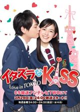 Affiche Baiser malicieux : L'Amour à Tokyo