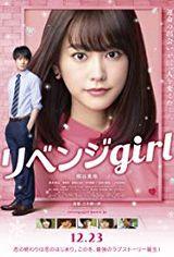 Affiche Revenge Girl