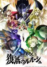 Affiche Code Geass: Lelouch of the Resurrection