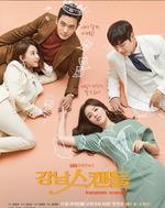Affiche Gangnam Scandal
