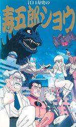 Affiche Kotobuki Goro Show