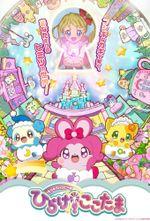 Affiche Kirakira Happy★Hirake! Cocotama