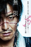 Affiche Blade of the Immortal