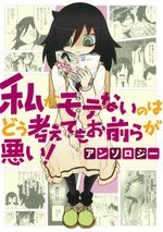 Couverture No Matter How I Look at It, It's You Guys' Fault I'm Not Popular ! : Anthology