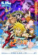 Affiche The Seven Deadly Sins: Prisoners of the Sky