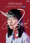 Affiche Girl from Nowhere