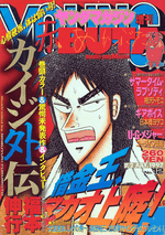 Couverture Kaiji Chapter 0