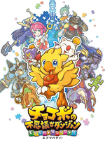 Jaquette Chocobo's Mystery Dungeon : Every Buddy!