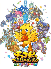 Jaquette Chocobo's Mystery Dungeon: Every Buddy!