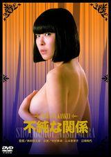 Affiche Fujun na Kankei