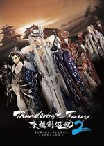 Affiche Thunderbolt Fantasy - Touriken Yuuki 2
