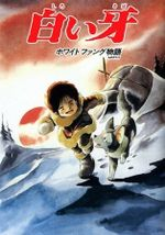 Affiche White Fang Story