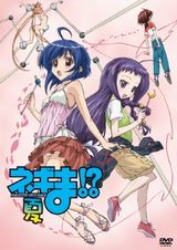 Affiche Mahou Sensei Negima! OVA Natsu