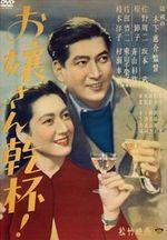 Affiche Un toast pour mademoiselle !