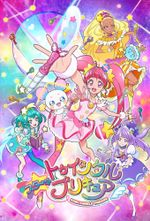 Affiche Star☆Twinkle Precure