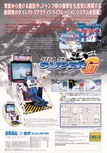 Jaquette Sega Ski Super G