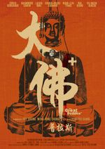Affiche The Great Buddha +