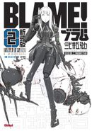 Couverture BLAME! (Édition Deluxe), tome 2