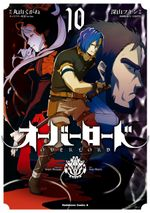 Couverture Overlord, tome 10