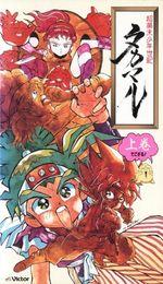 Affiche Choubakumatsu Shounen Seiki Takamaru