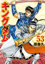 Couverture Kingdom, tome 53