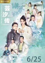Affiche Legend of Yun Xi
