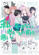 Couverture No Matter How I Look at It, It's You Guys' Fault I'm Not Popular !, tome 14