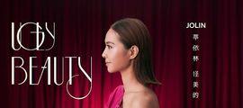 Vidéo Clip : UGLY BEAUTY de Jolin Tsai