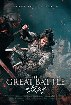 Affiche The Great Battle