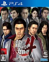 Jaquette Yakuza 4 Remastered