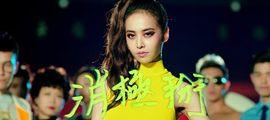 Vidéo Clip : Life Sucks de Jolin Tsai