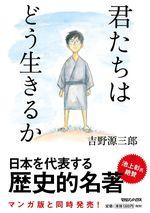 Affiche Kimitachi wa dô ikiru ka