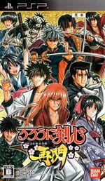 Jaquette Rurouni Kenshin : Meiji Kenkaku Romantan Saisen