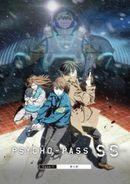 Affiche Psycho Pass: Sinners of the System