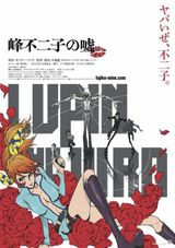 Affiche Lupin III : Le mensonge de Fujiko Mine