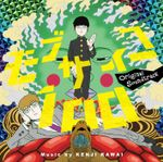 Pochette Mob Psycho 100 Original Soundtrack (OST)