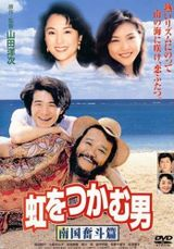 Affiche Niji o tsukamu otoko: Nangoku funto-hen