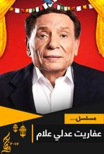 Affiche Afarit Adly Alaam - عفاريت عدلي علام