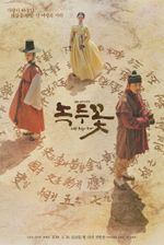 Affiche Nokdu Flower