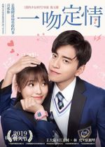 Affiche Fall in Love at First Kiss
