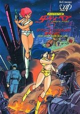 Affiche Dirty Pair : With Love from the Lovely Angels
