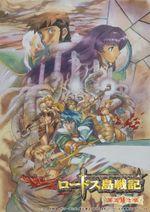 Affiche Les Chroniques de la Guerre de Lodoss - La Légende du Chevalier Héroïque