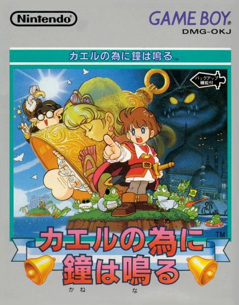 [Game Boy] Pour la Grenouille Sonne le Glas / Kaeru no Tame ni Kane wa Naru  Kaeru_no_Tame_ni_Kane_wa_Naru
