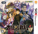 Jaquette The Great Ace Attorney: Adventures