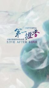 Affiche Love After Love