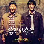 Pochette Memories Of Murder (Music From The Motion Picture Soundtrack) (OST)