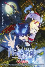 Affiche Blue Exorcist The Movie