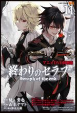 Affiche Seraph of the End: Kyuuketsuki Shahar